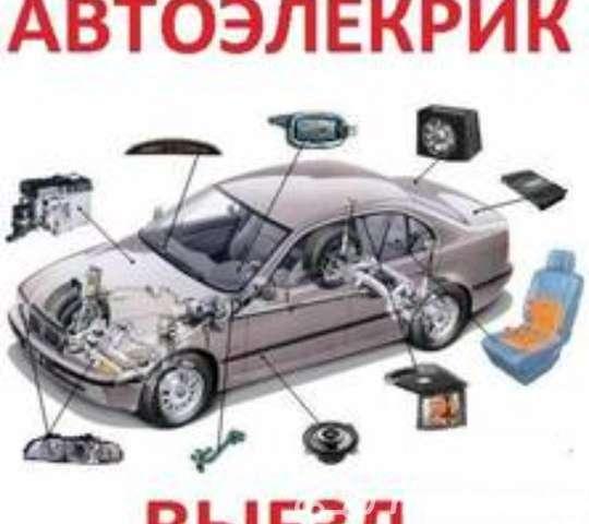 Автоэлектрики - Автоэлектрик выезд 24/7 заведем любое авто 0553676