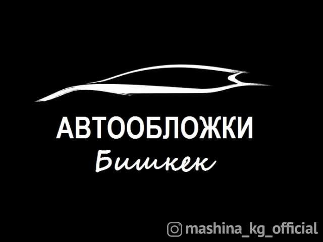 Другие - Обложки и брелоки с логотипом и госномером Авто