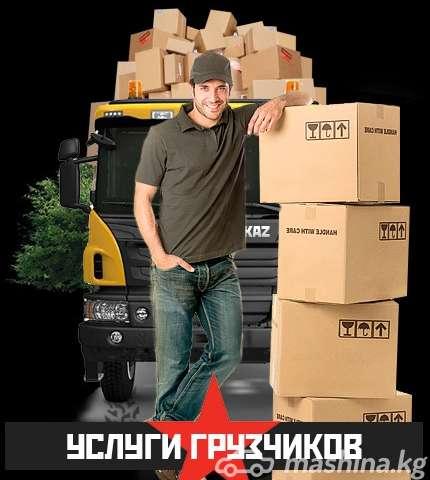 Жүк ташуу - Грузоперевозки переезды грузчики Бишкек