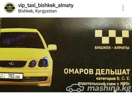 Такси - Бишкек Алматы