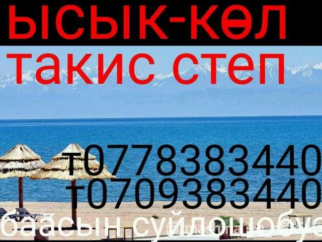 Такси - 3720 3720