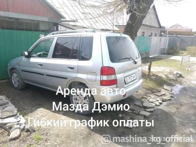 Прокат, аренда - Сдается в аренду Мазда Демио