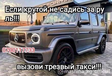 Такси - Услуга трезвый водитель по г. Бишкек