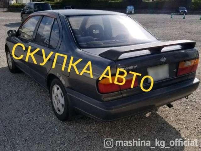 Куплю - Скупка Авто