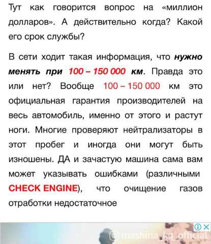 Куплю - Скупка катализаторов