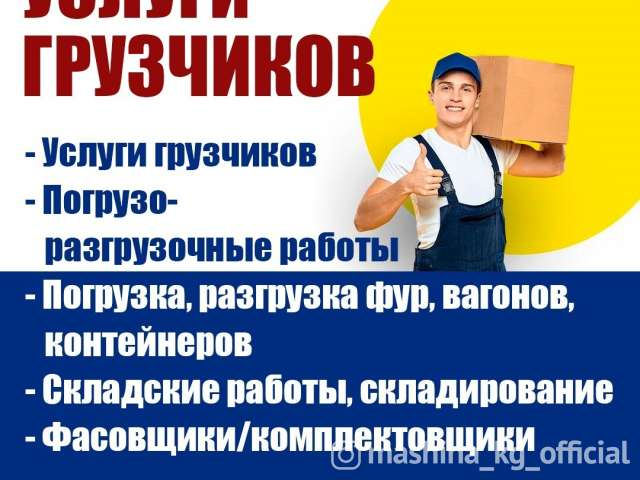 Грузоперевозки - Услуги грузчиков. Погрузка, разгрузка фур, вагонов