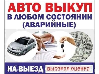 Куплю - Куплю авто аварийные,нерабочие