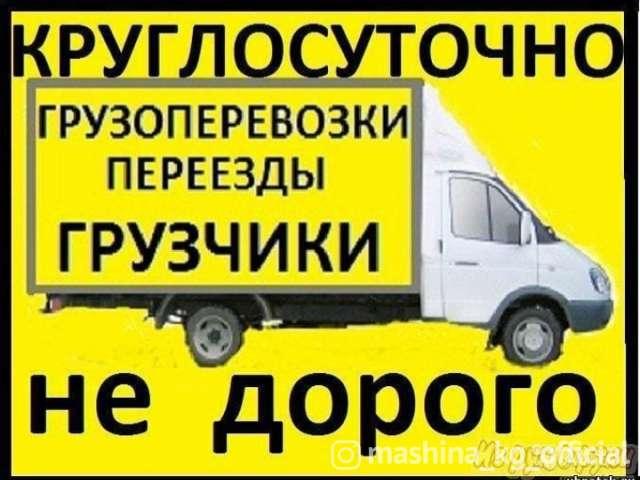 Грузоперевозки - Спринтер такси грузоперевозки