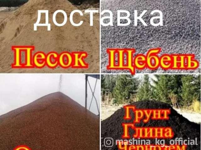 Грузоперевозки - Отсев,Гравий,песок,глина,щебень, ВЫВОЗ строи мусор