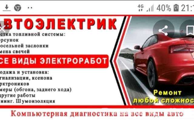 Автоэлектрики - Авто электрик