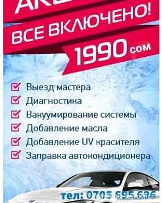 Замена масел, жидкостей - Заправка автокондиционеров