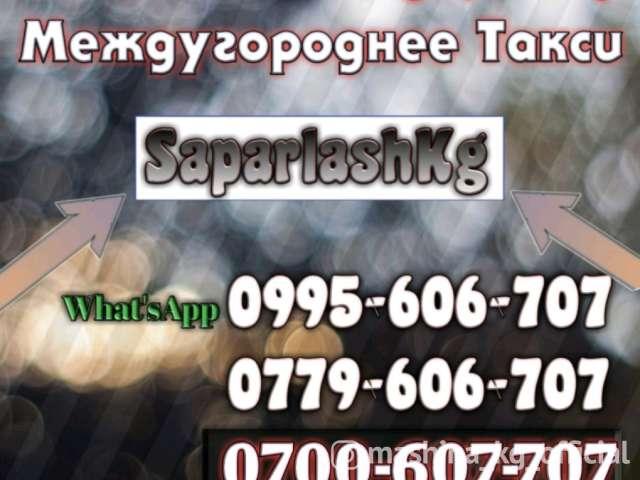 Такси - Бишкек Ош - Ош Бишкек Такси SaparlashKg