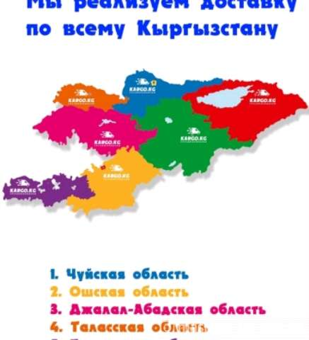 Грузоперевозки - Г Грузоперевозки Бишкек Ош Жалалабад Карасуу