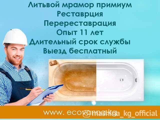 Другие - Профессиональная реставрация ванн. Литьевой мрамор