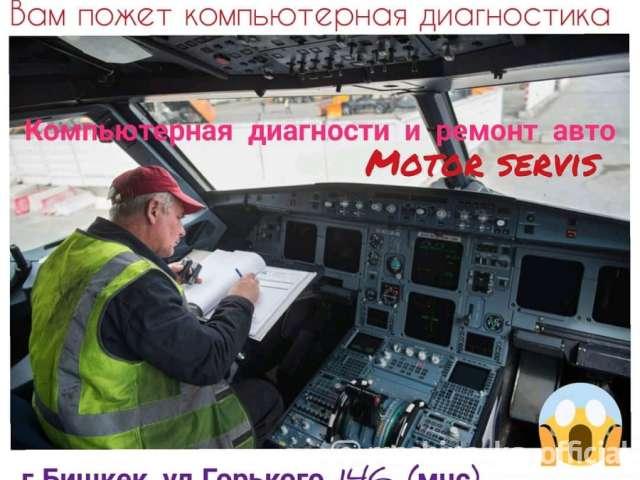 СТО, ремонт и обслуживание - Заправка автокондиционеров, фрион R134