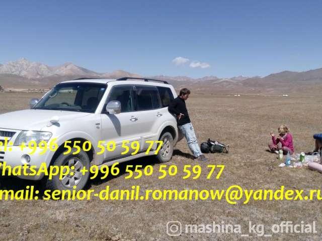 Другие - Гид, водитель, туризм, Кыргызстан, экскурсия, горы
