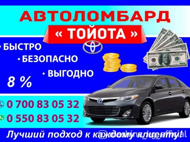 Cars автоломбард автосалоны по продаже китайских автомобилей в москве