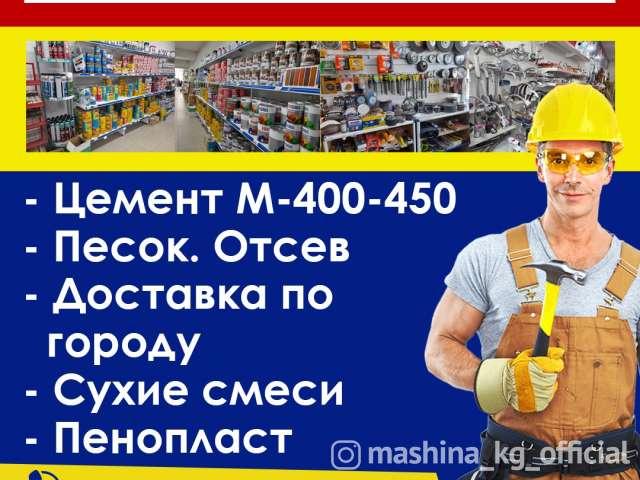 """Другие - """"Эконом""""-Магазин Строительных Материалов В Бишкеке"""