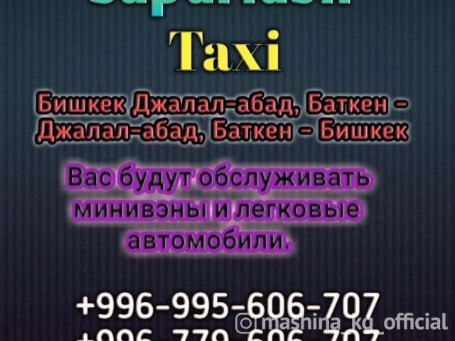 Такси - Saparlash Taxi