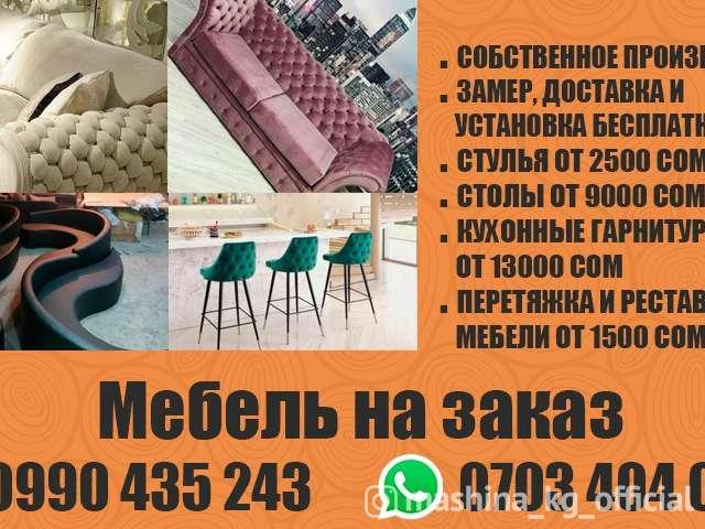 Другие - Мебель на заказ в Бишкеке. Любой сложности и всех
