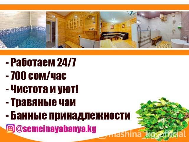 Другие - Семейная баня на дровах