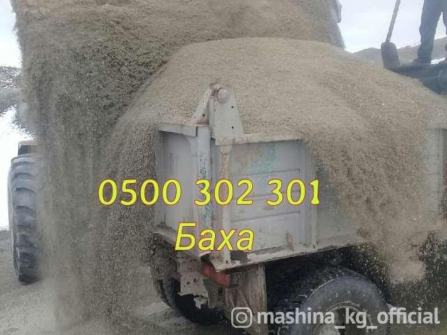 Другие - Доставка: отсев щебень песок в Бишкеке,0500302301