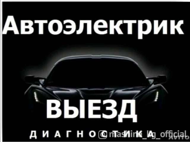 Автоэлектрики - Услуги автоэлектрика
