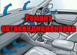 Ремонт радиаторов, кондиционеров - заправка автокондиционера