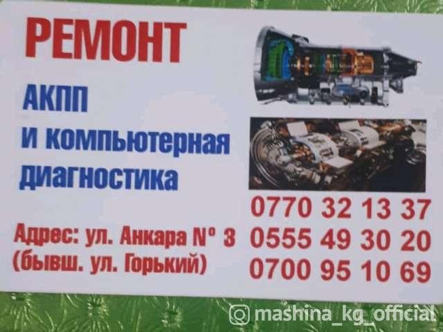 СТО, ремонт и обслуживание - Ремонт автомат коробка