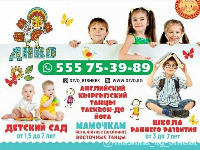 """Другие - Образовательный центр + детский сад """"Диво"""" набирае"""