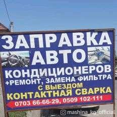 - Заправка авто кондиционеров
