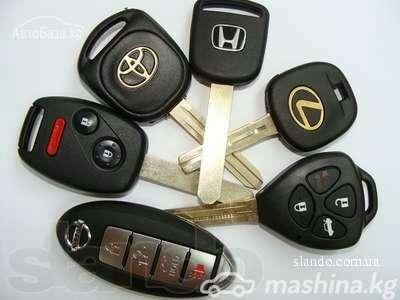 Вскрытие авто, изготовление ключей - Изготовление авто ключей Бишкек