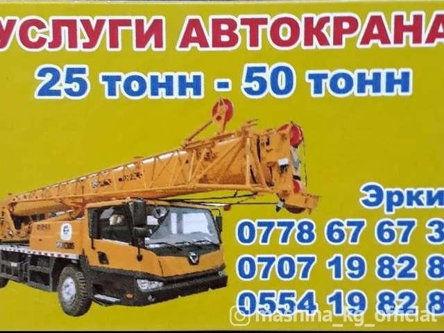 Cargo Transportation - Услуги Автокран 25т 50т