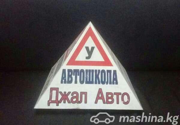Автошколы - НаУЧУ ездить на автомобиле.700 сом 2 академ часа