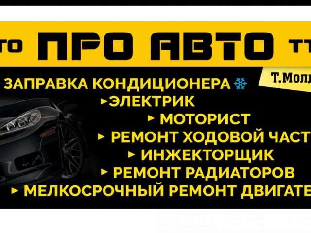 СТО, ремонт и обслуживание - Заправка авто кондиционера Автоэлектрик Инжекторщик Компьютерная диагностика Чистка форсунок