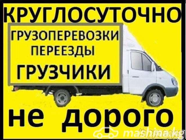 Грузоперевозки - Спринтер Такси 500с