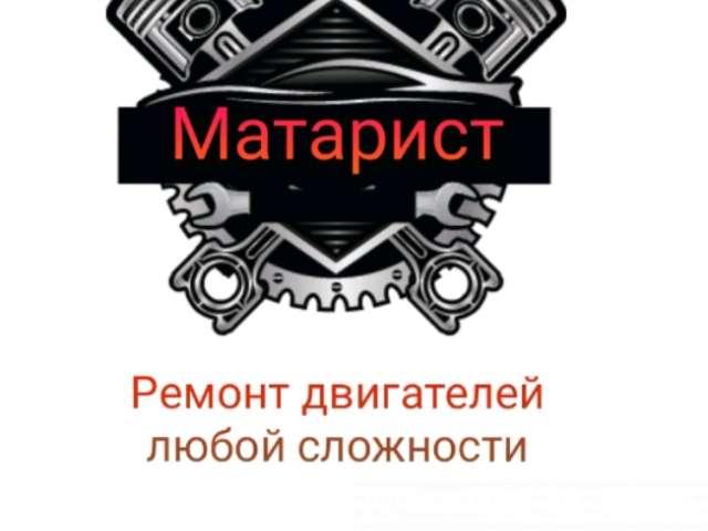 СТО, ремонт и обслуживание - МОТОРИСТ РЕМОНТ ДВИГАТЕЛЕЙ ЛЮБОЙ марки автомашин