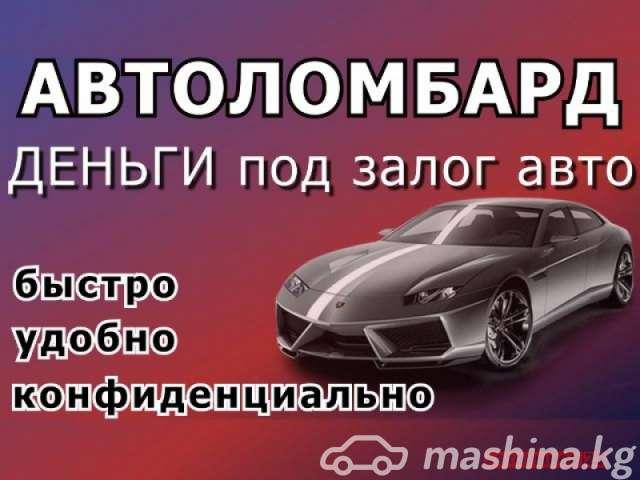 Автоломбард покупка информация о залоге автомобиля