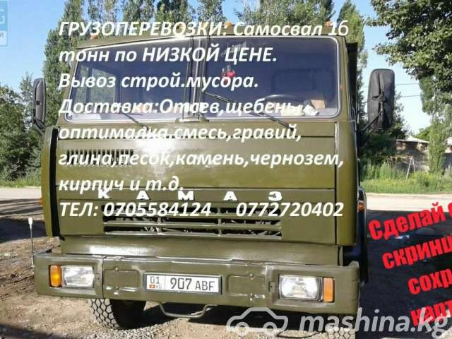 Грузоперевозки - грузоперевозки камаз 0705584124