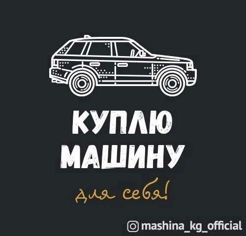 Куплю - Куплю авто для себя