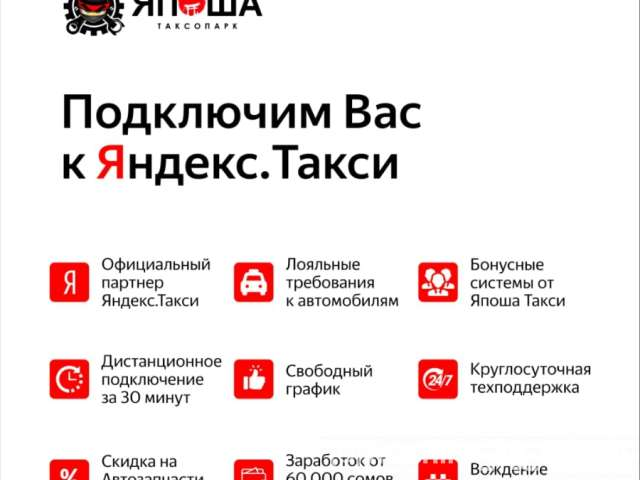 Такси - Официальный Партнёр Яндекс.Такси в Бишкеке
