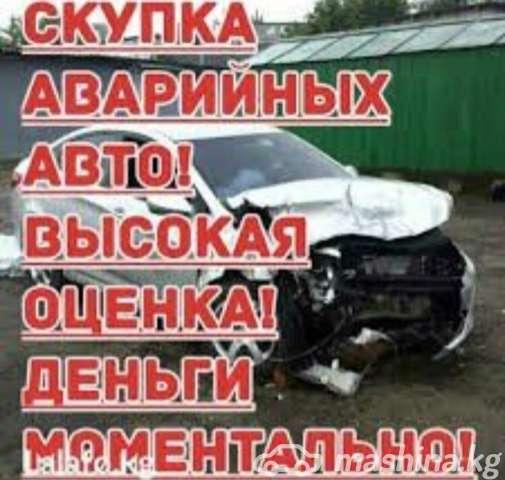 Куплю - Авто