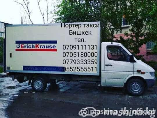 Грузоперевозки - Портер такси Бишкек 0709111131