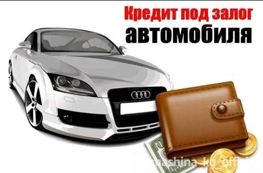 Дам деньги под залог проценты автосалоны хендай на мкаде в москве