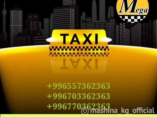 Такси - Ош-Бишкек-Ош такси