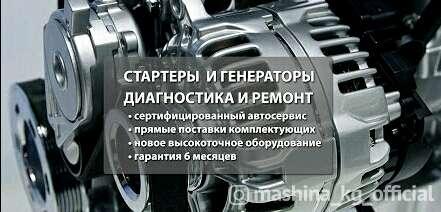 Автоэлектрики - Автоэлектрик