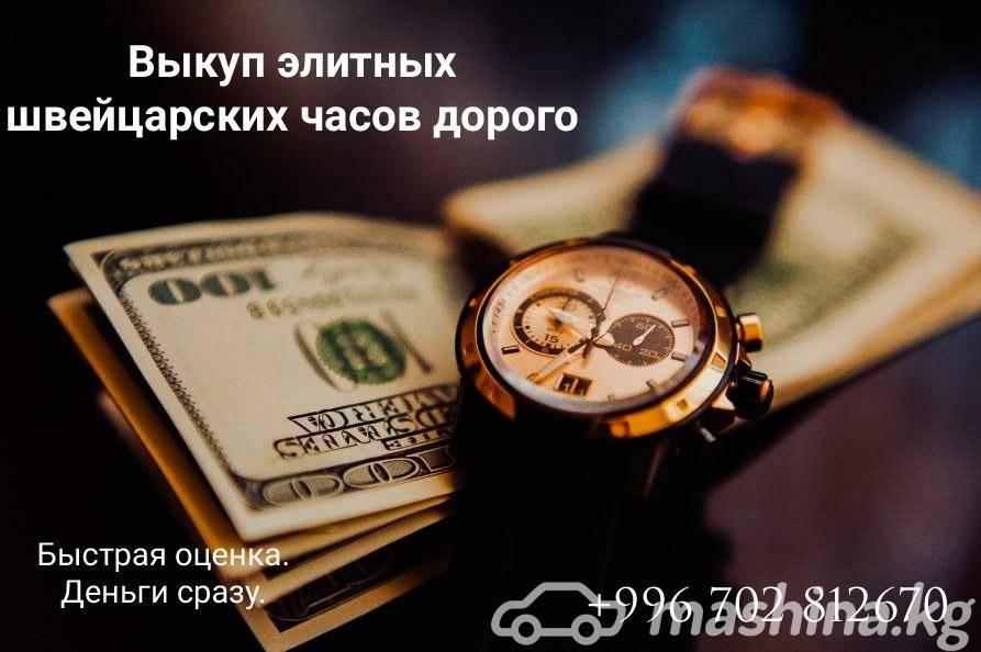 Бишкеке скупка часов в 24 уфа ломбарды часа