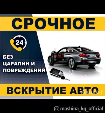Автоэлектрики - Вскрытие авто