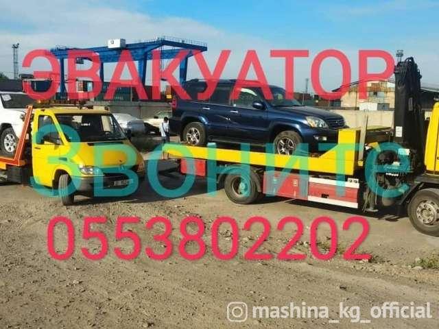 Эвакуатор - Эвакуатор Бишкек 0553802202 + СТО. Наши услуги 24
