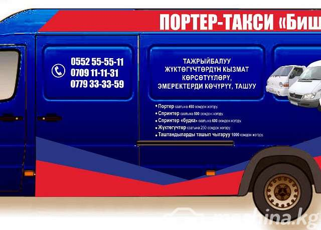 Грузоперевозки - Портер такси Бишкек от 450 сом/час. 0709111131